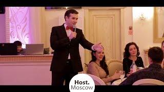 Ведущий на свадьбу в Москве Дмитрий Московский