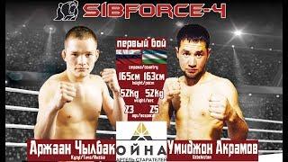 Arjan Chilbak VS Umidjon Akramov/Аржаан Чылбак VS Umidjon Akramov (125LBS/53КГ)