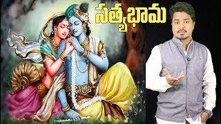 KRISHNAVATARAM - 7 | Satyabhama | Facts About Lord SRI KRISHNA | Vikram Aditya | EP#110