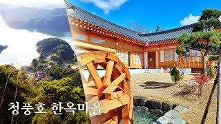 절경이 펼쳐지는 배산임수의 명당  제천 청풍호 한옥마을 Traditional House in KoreaㅣHANOK 한옥마을 EP.1