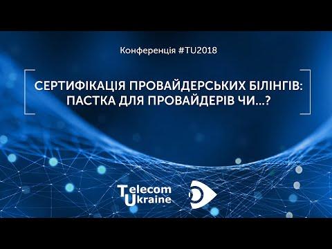 Telecom Ukraine 2018 | СЕРТИФІКАЦІЯ ПРОВАЙДЕРСЬКИХ БІЛІНГІВ