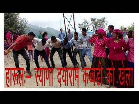 New jaunsari harul 2017 ll स्याणा दयाराम... ले कब्बडी को खेला ले ll