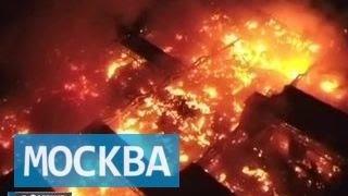 Во Фрязине выясняют причины сильнейшего пожара на мебельной фабрике(, 2016-06-17T12:31:44.000Z)