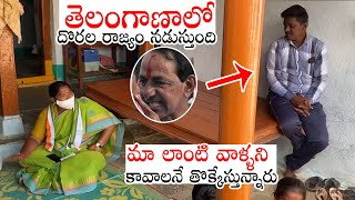 Public Complaints To MLA Seethakka On Telangana Government | CM KCR | Political Qube