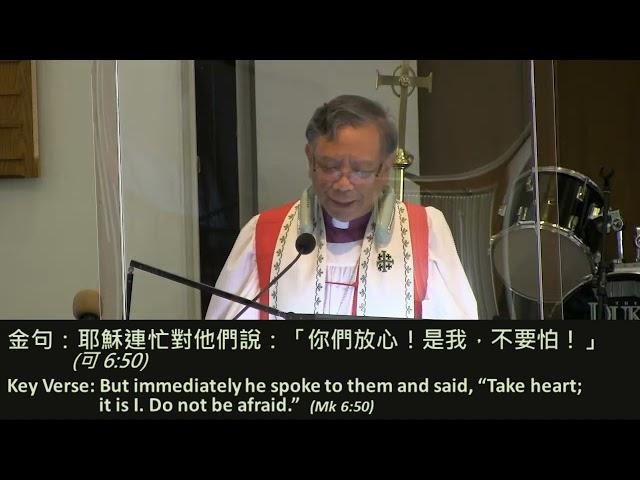 2021-07-25 你們放心!是我,不要怕 - 梁永康主教 (講道 粵語)