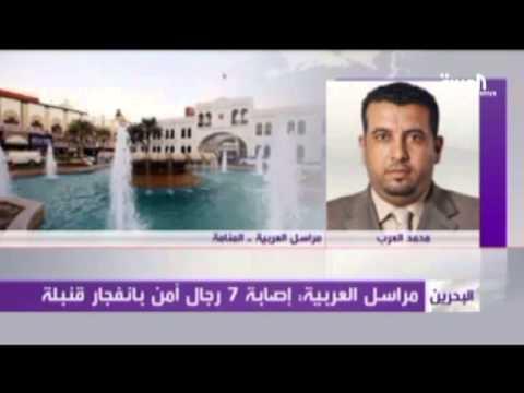 إصابة 7 رجال أمن بإنفجار قنبلة في البحرين