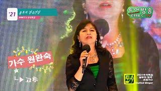 가수 원완숙   고추, 2021 EMBCTV 불후의명곡…