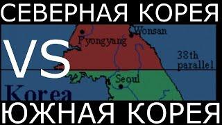 Северная Корея VS Южная Корея. История разлада, и современность