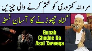 Gunah Chodne Ka Asal Tareeqa   Maulana Makki Al Hijazi   Islamic Group