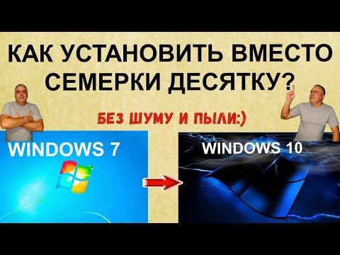 Как установить Windows 10 вместо Windows 7? Простая установка десятки без диска и флешки на ПК.