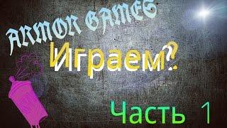 Обзоры мини игр на сайте ARMOR GAMES (часть 1)