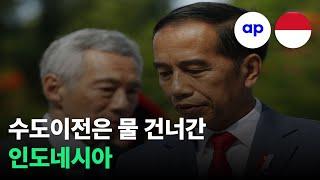 [현지반응] 인도네시아 수도이전, 이제 예산이 없다!.…