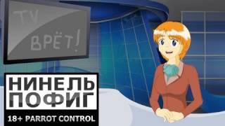 Нинель Пофиг - Жестокие Новости