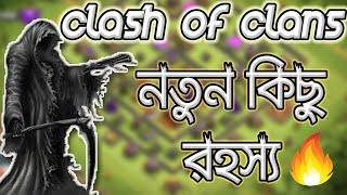 Clash of Clans secrets and hidden players 2018 | coc android 🔥