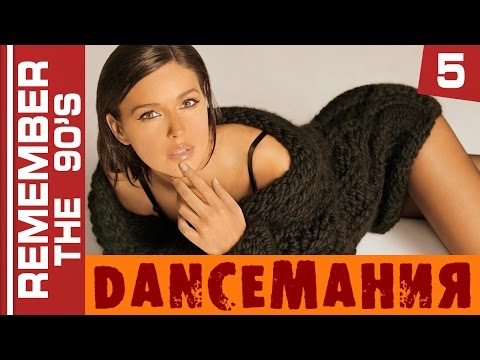 Remember The 90's - Danceмания #5