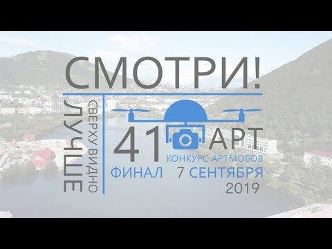 41-АРТ | Конкурс артмобов | Петропавловск-Камчатский | 2019