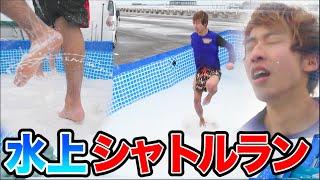 【壮大実験】走れる水の上でシャトルランやってみたら史上最凶に過酷すぎたwwwwww【ダイラタンシー】