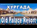 OLD PALACE RESORT Sahl Hasheesh | HURGHADA beach. ОЛД ПАЛАС РЕЗОРТ. Хургада Сахл Хашиш. горящие туры