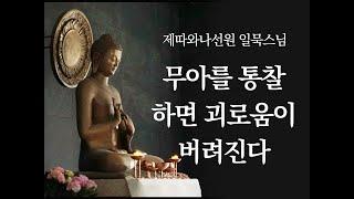 Download lagu 무아를 통찰하면 괴로움이 버려진다ㅣ일묵스님ㅣ2019. 12. 18. 초기불교 제따와나선원 정기법회