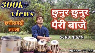 छुनूर छुनुर पैरी बाजे   Sonu Nigam   CG Tabla Mix   Vaibhav Sahu