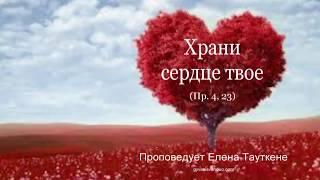 Храни сердце твое, Проповедует Елена Тауткене