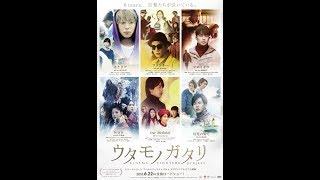 『ウタモノガタリ -CINEMA FIGHTERS project-』/6月22日(金)公開 公式...