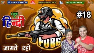 PUBG Mobile | जागते रहो | Hindi Live Stream #18 | #NGW