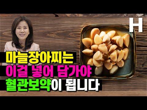 제철 햇마늘 장아찌에 이걸 넣으면 대박! 심장, 혈관건강에 좋은 김소형표 마늘장아찌의 꿀팁 대공개!