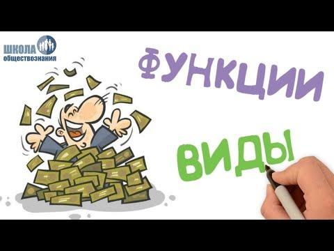 Деньги и их функции видеоурок