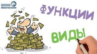 Деньги, их функции 🎓 Школа обществознания 7 класс