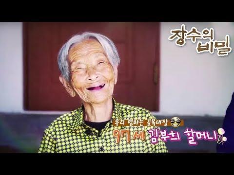 장수의 비밀 - [우리 엄마는 골목대장 97세 김부희 할머니]_#001