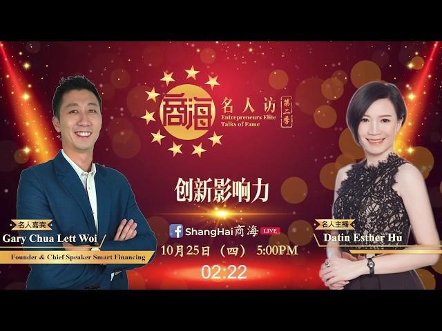第二季【商海名人访之创新影响力】#2 名人嘉宾- Gary Chua Lett Woi, Smart Financing 主讲人与创办人