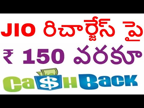 UPTO ₹ 150 CASH BACK ON JIO RECHARGES.