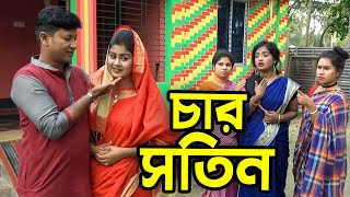 Cover images চার সতীন | জীবন মুখী শর্ট ফিল্ম | Char Shotin | New Bangla Natok | One Music Bangla Natok