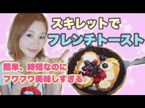 【料理動画】15分で簡単ふわふわなお店風フレンチトーストの作り方!