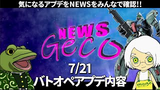 【バトオペ2】第2回NEWS.Geco 7/21バトオペアプデ情報!!【ゲコ生】