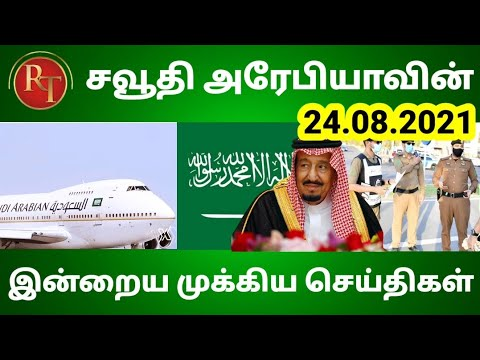 Saudi Tamil News | Saudi Arabia Tamil News today | KSA News | Race Tamil News