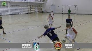 Шинник-1 г. Ярославль и ДЮСШ-1 г. Ростов  счет в матче 3-1