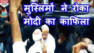 जब Muslims ने रोका Modi का काफिला, SPG के उड़े होश |MUST WATCH !!!