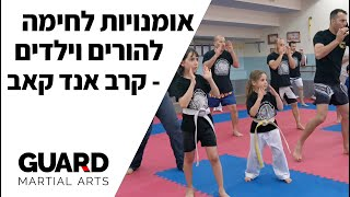 קרב אנד קאב ישראל - הורים וילדים