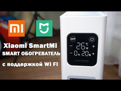 """""""Горячая новинка"""" умный обогреватель воздуха Xiaomi Zhimi Smartmi Chi Meters Heater"""