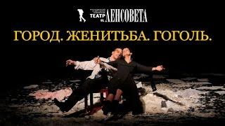 Театр Ленсовета УДИВИТЕЛЬНАЯ Анна Ковальчук в спектакле Город. Женитьба. Гоголь.
