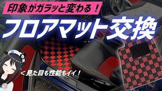 【車種専用】コペン専用のフロアマットに交換してみた!【L880K】