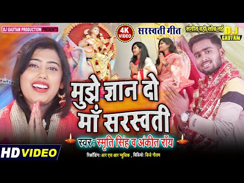 mujhe-gyan-do-maa-saraswati-|-मुझे-ज्ञान-दो-मां-सरस्वती।-saraswati-pooja-video-song-2021