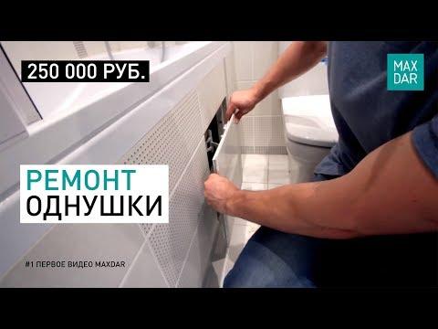 Ремонт квартиры Нижний Новгород - ОБЗОР! 15 рекомендаций с описанием