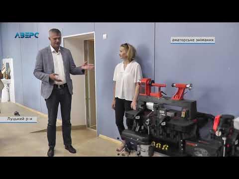 ТРК Аверс: Ліцей у Боголюбах отримав сучасне обладнання