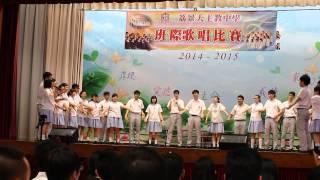荔景天主教中學 2013-2014年度 6C班歌唱比賽