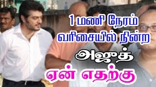 Great News : Ajith Stand In Queue To Withdraw Cash In ATM   Thala Ajith