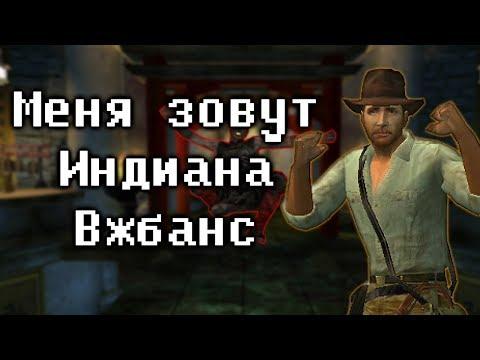 Кратко про Indiana Jones and the Emperor's Tomb