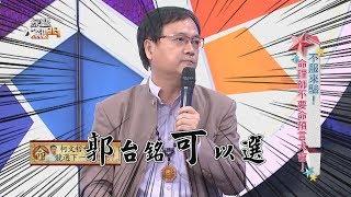 【郭台銘選總統!江柏樂老師2017年神預言兌現啦!!】綜藝大熱門 精華